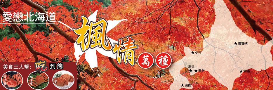 爱恋北海道【枫情万种】秘境摩周湖 三大螃蟹美食温泉 五日游 (旭川