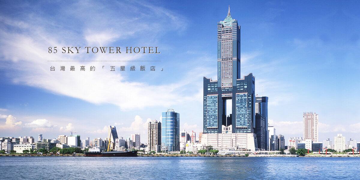 君鴻國際酒店