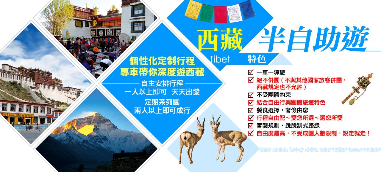 【西藏半自助遊】寶豐旅遊提供打造客製化的專屬尊貴服務〜