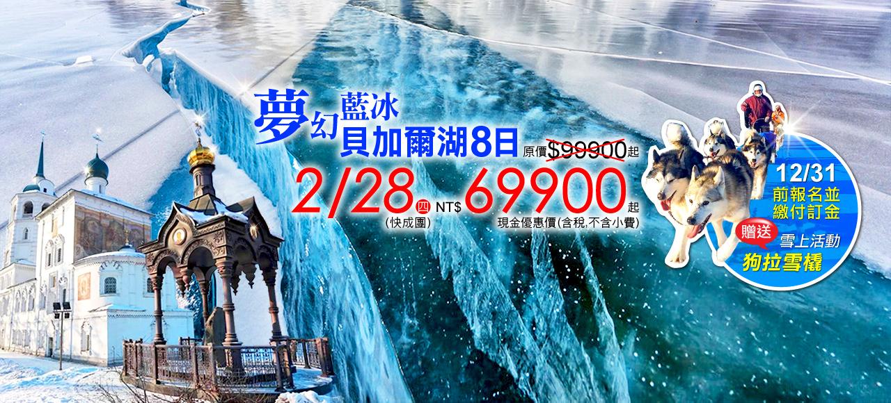 【2019全新行程】夢幻藍冰∼貝加爾湖8日 現金優惠價NT$69,900起《僅此一團》