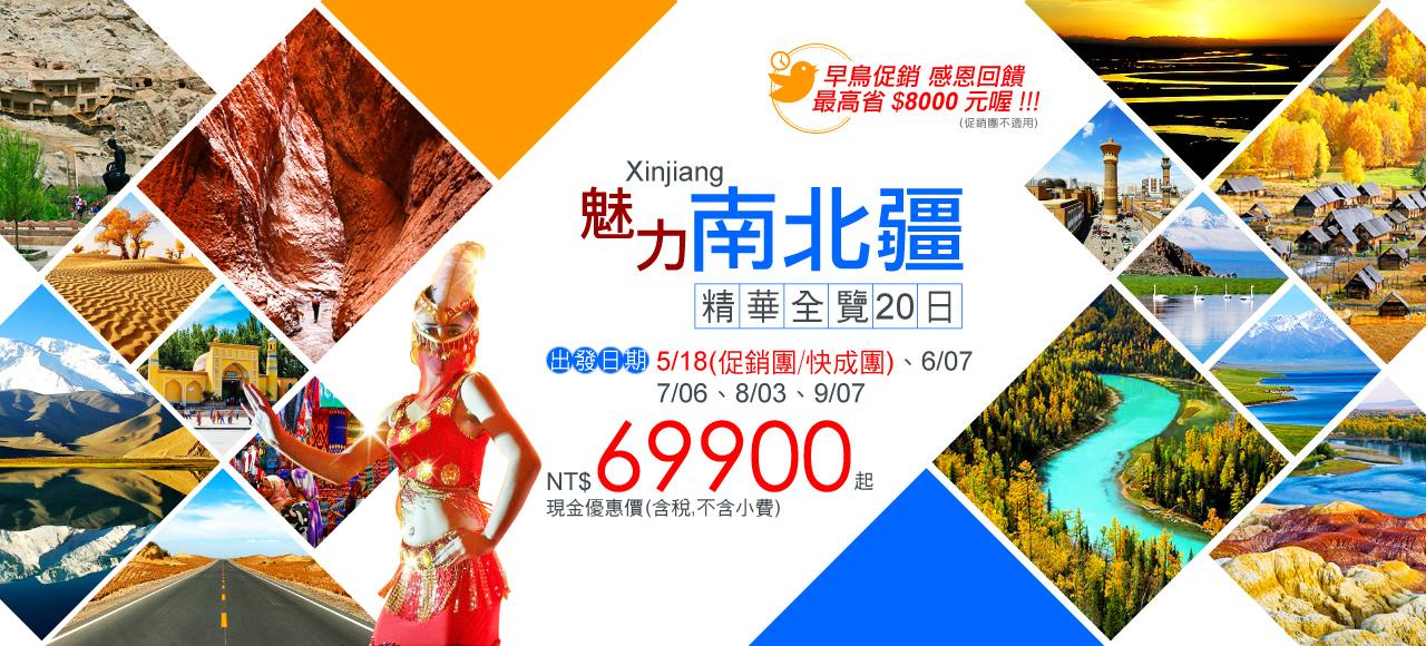 魅力南北疆精華全覽20日  現金優惠價NT$69,900起《早鳥優惠》