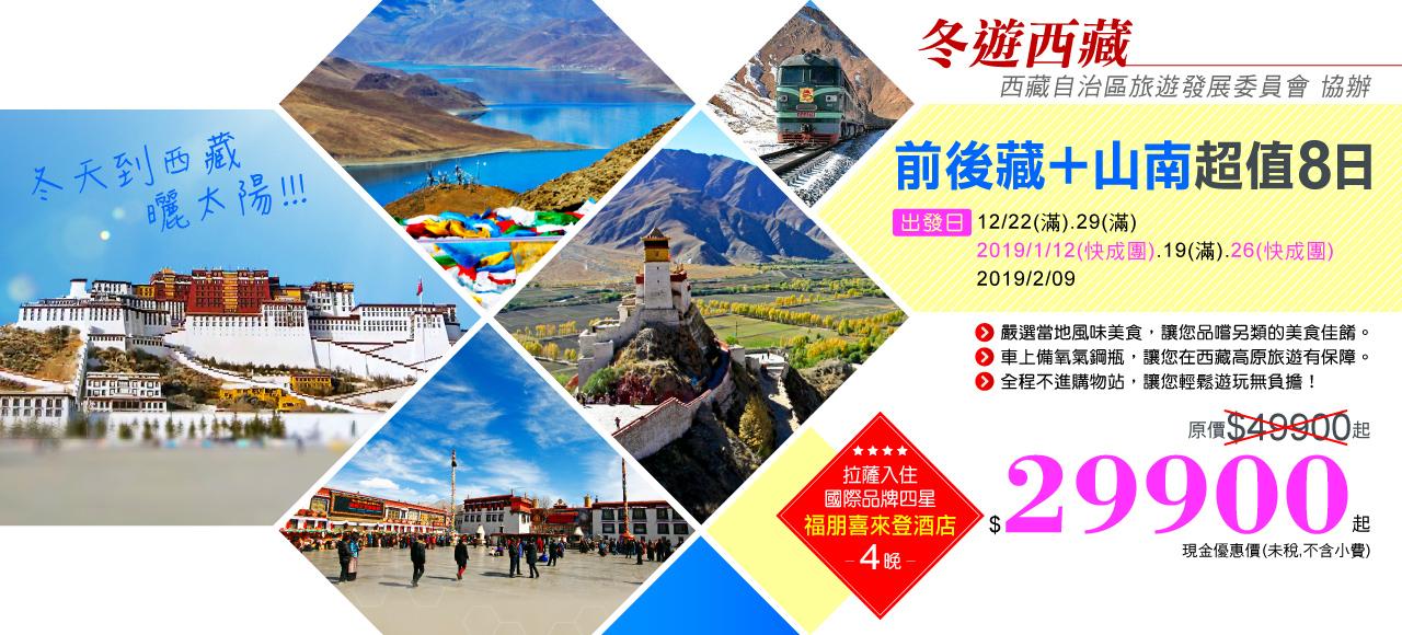 【超值促銷】心靈西藏 旅遊嚮往終極地-前後藏+山南超值8日 現金優惠價NT$29,900起《早鳥優惠》