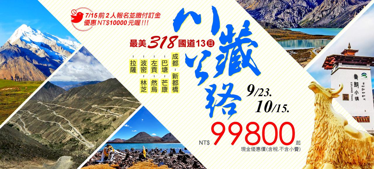 【全新行程】成都-理塘-左貢-拉薩 川藏公路最美318國道13日 現金優惠價$99,800起