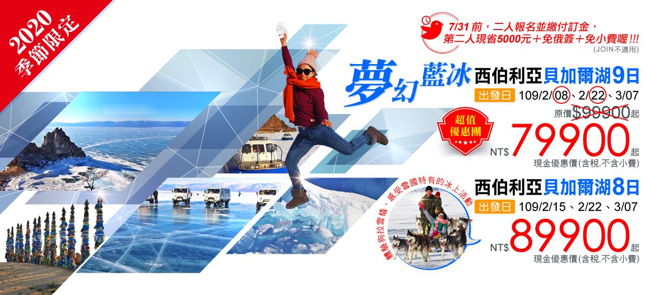 【季節限定】夢幻藍冰∼貝加爾湖8日、9日 現金優惠價NT$79,900起《7/31前2人同行省更大》