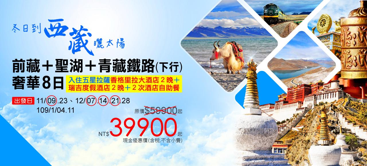 【冬遊西藏】前藏+聖湖+青藏鐵路(下行)奢華8日 現金優惠價$39,900起