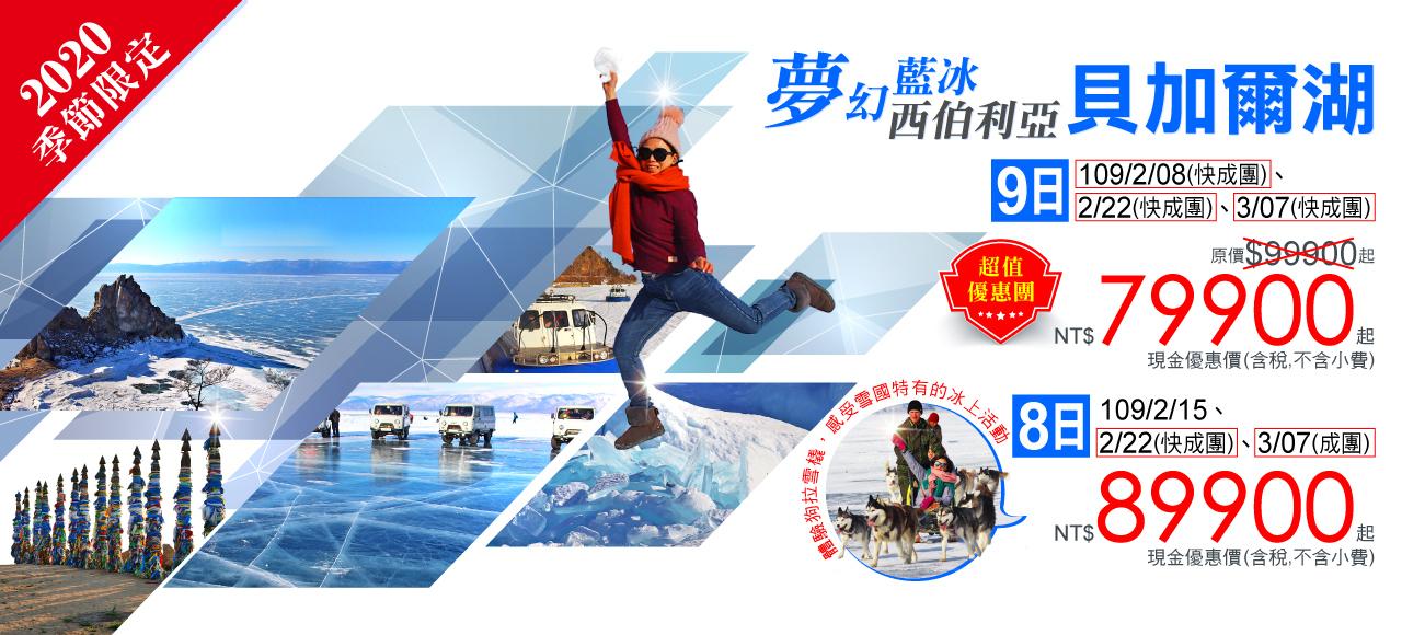 【2020季節限定】夢幻藍冰∼貝加爾湖8日、9日 現金優惠價NT$79,900起