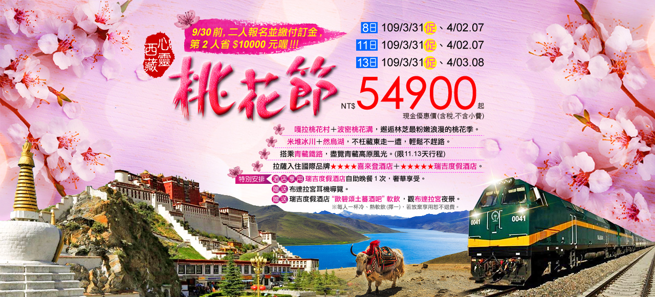 【2020桃花節】心靈西藏 8日、11日、13日 現金優惠價$54900起《9/30前2人同行最高省萬元》