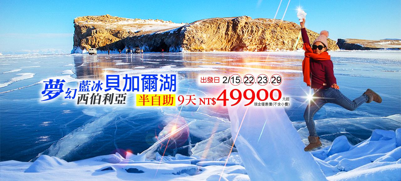 【半自助】西伯利亞∼貝加爾湖夢幻藍冰9日 現金優惠價NT$49,900起