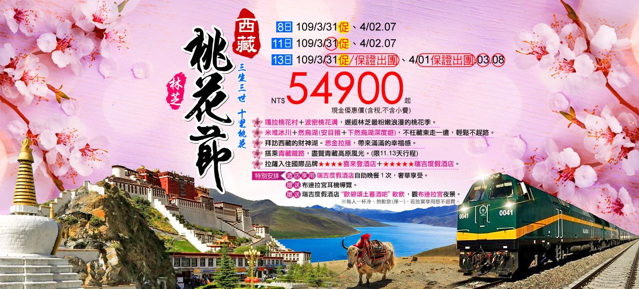 【2020桃花節】心靈西藏 8日/11日/13日  現金優惠價$54,900起