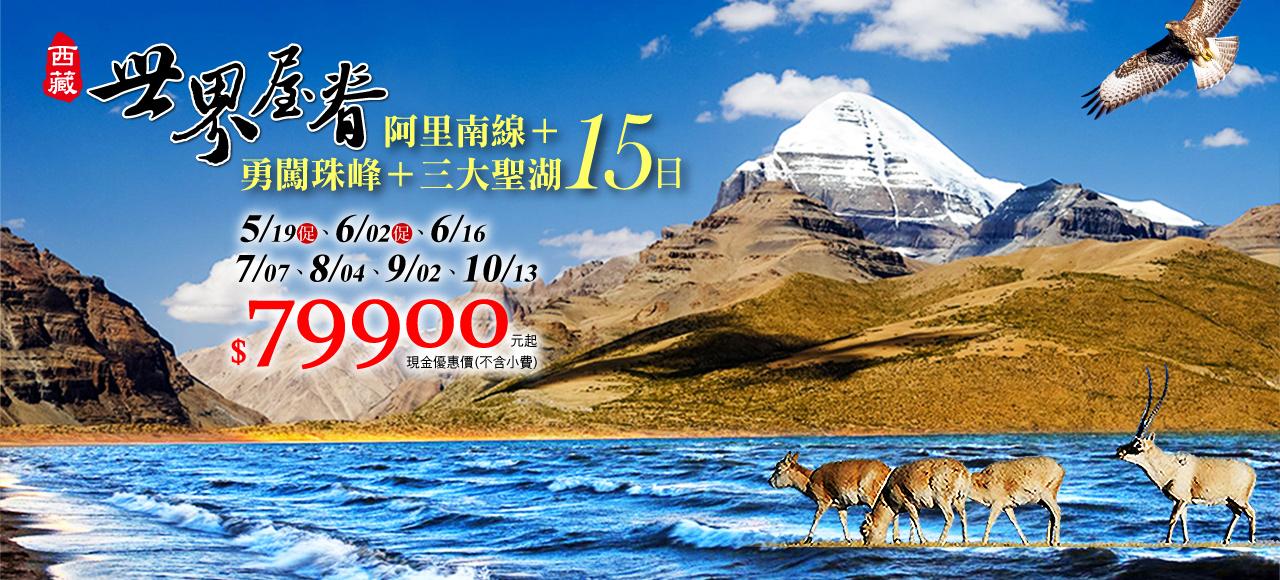 【世界屋脊之旅】阿里南線+勇闖珠峰+三大聖湖15日 現金優惠價NT$79,900起《早鳥優惠》