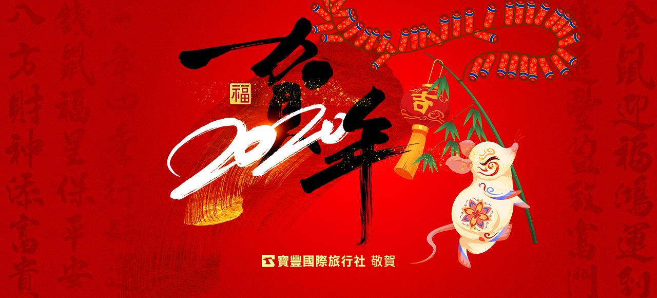 寶豐旅遊㊗大家新年快樂🎉每個旅行都能🐭樂不思鼠🐭