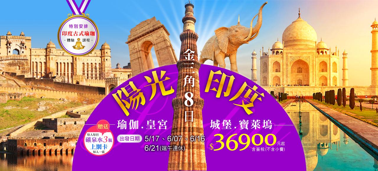 【陽光印度】印度金三角、泰姬瑪哈陵、貴族皇宮、瑜珈冥想、寶萊塢8日 現金優惠價NT$36,900起