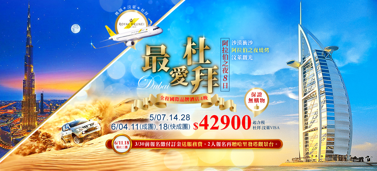 【汶萊皇家航空】最愛杜拜阿拉伯之夜8日(沙漠衝沙、阿拉伯之夜) 優惠價NT$42,900起