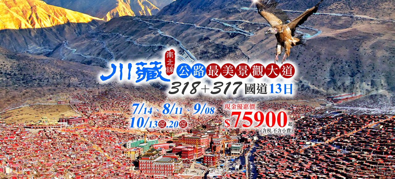 【全新行程】川藏公路南北線 最美景觀大道 318+317國道 川西+西藏13日  現金優惠價NT$75,900起《早鳥優惠》