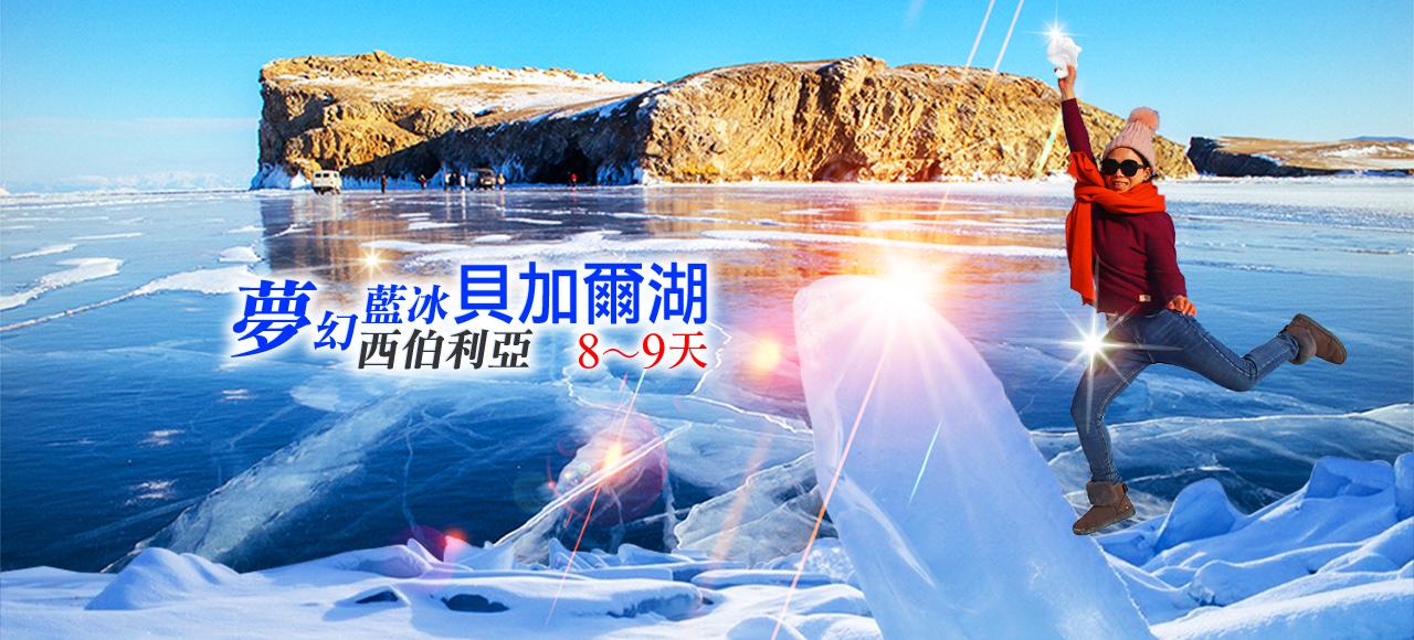 【季節限定】預約2021∼與寶豐旅遊一起去親眼見證冰藍色國度的震撼吧✈
