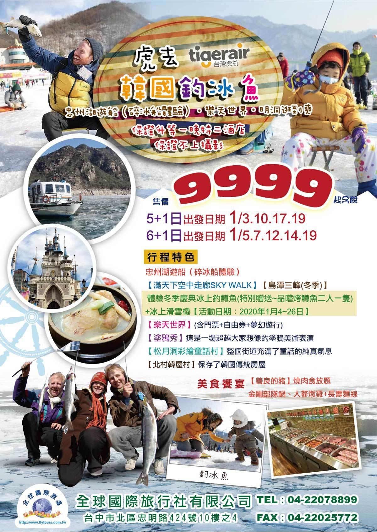 韓國釣冰魚